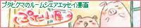 ぷた小屋 [絵日記]